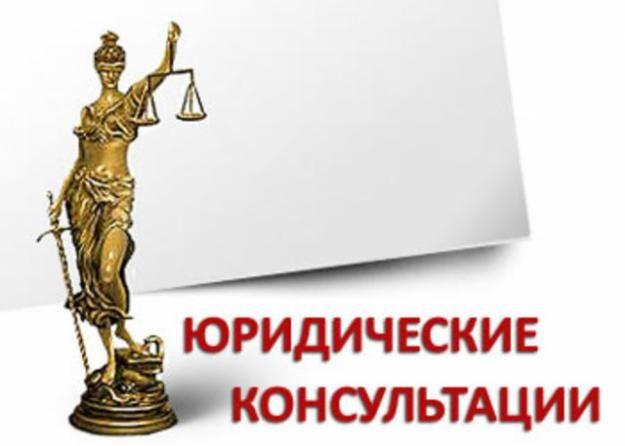 консультации юридические статьи